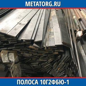 Полоса 10Г2ФБЮ-1