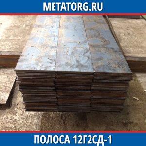 Полоса 12Г2СД-1