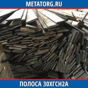 Полоса 30ХГСН2А