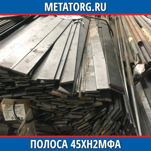 Полоса 45ХН2МФА